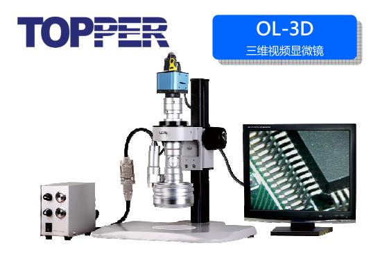 OL-3D三维视频显微镜|3d显微镜,三维视频显微镜,立体显微镜,视频显微镜,3d,三维立体显微镜